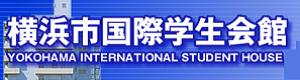 横浜市国際学生会館