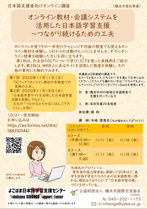 日本語支援者オンライン講座