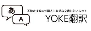 YOKE翻訳