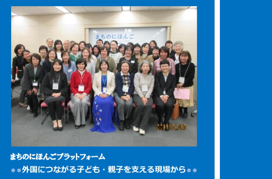 2016日本語プラットフォーム